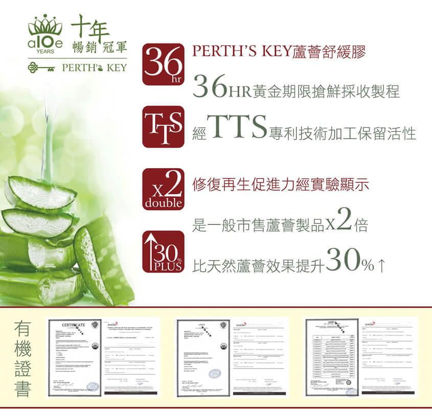 保濕凝膠推薦PERTH'S KEY蘆薈舒緩膠,天然蘆薈膠不只臉部保濕推薦使用,搭配玫瑰果油可滋潤修護皮膚乾燥,是非常推薦的蘆薈保養品