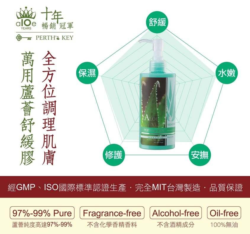採用美國吉拉索蘆薈、有機標準栽種所製作的蘆薈膠,保濕補水、安撫修護,舒緩肌膚乾燥與不適感,適合全家大小使用