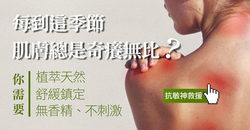 敏感肌保養品推薦溫和不刺激大自然草本植萃成份護膚品