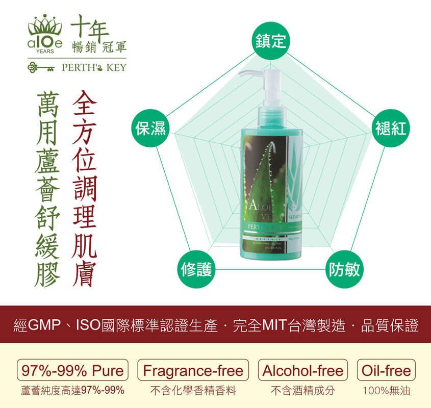 有機蘆薈舒緩膠含多醣體分子,改善皮膚過敏、肌膚鎮定與換季過敏,是好用的保濕產品