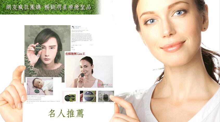 青草霜、萬用青草膏 台灣MIT製造,非一般蚊蟲叮咬止癢膏,無藥成份使用更安心