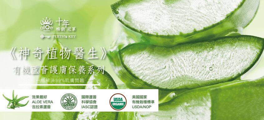 天然蘆薈保養品推薦,不只是保濕產品,皮膚乾燥、肌膚過敏鎮定、曬後修護保養都可使用