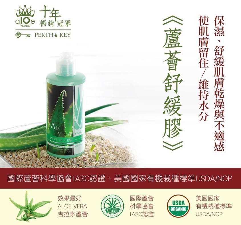 換季皮膚乾燥怎麼辦?推薦使用蘆薈保濕凝膠敷臉或護膚,安撫修護並水嫩肌膚